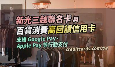 【百貨優惠】新光三越聯名卡,百貨推薦信用卡最高 10.7% 現金回饋 信用卡 現金回饋 行動支付