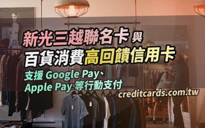 【百貨優惠】新光三越聯名卡,百貨推薦信用卡最高 10.7% 現金回饋|信用卡 現金回饋 行動支付