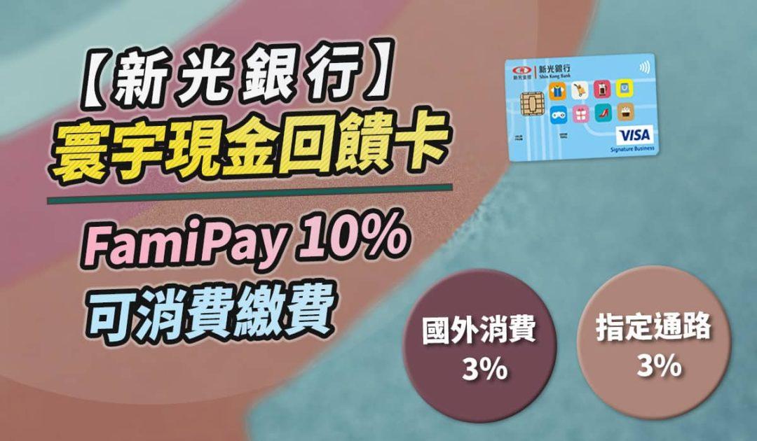 新光寰宇現金回饋卡,FamiPay 10%