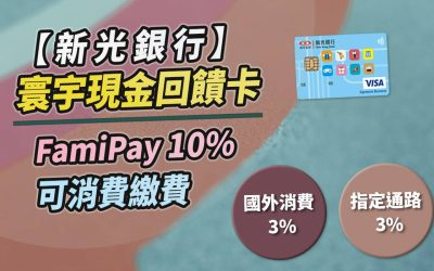 【新光銀行】寰宇現金回饋卡,指定行動支付 3~10%,可繳費消費|信用卡 現金回饋