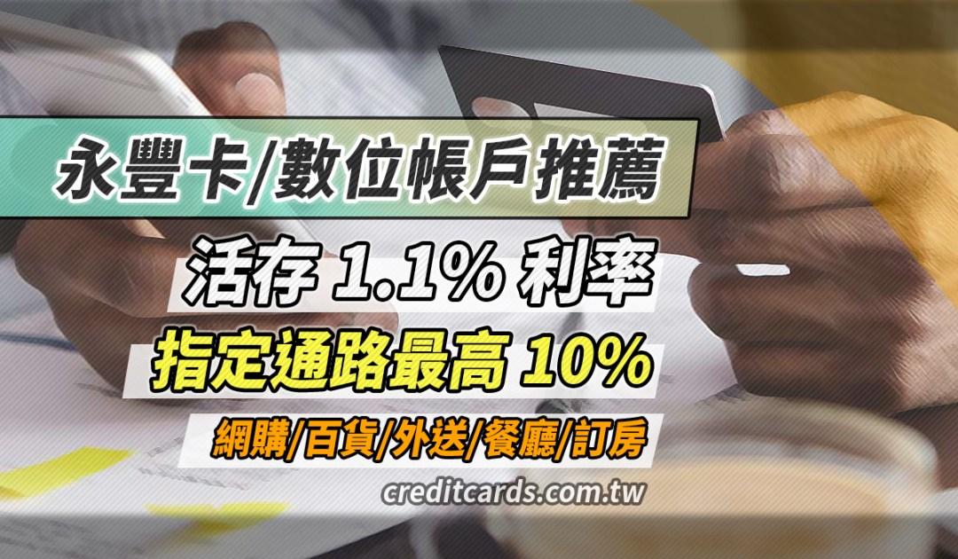 永豐信用卡與數位帳戶推薦,最高 10% 回饋