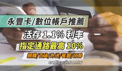 永豐數位帳戶活存1.1%,信用卡網購/支付/外送5~10%回饋|信用卡 現金回饋