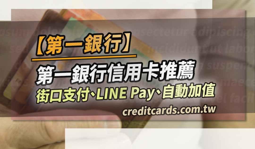 第一銀行信用卡推薦