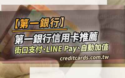 第一銀行信用卡推薦,行動支付5%/街口15.3%/自動加值8%|信用卡 行動支付 現金回饋