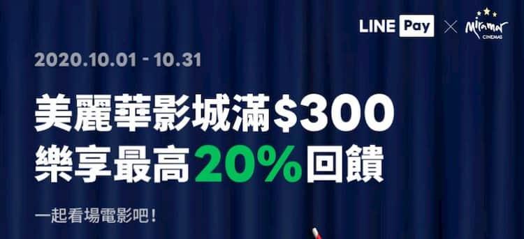 美麗華影城單筆消費滿 NT$300,享最高 20% 回饋