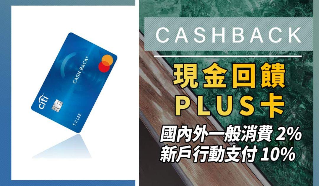 花旗銀行現金回饋PLUS卡,一般消費 2% 回饋