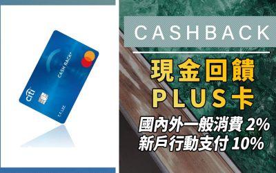 2021花旗現金回饋PLUS卡推薦,一般消費保費2%/誠品最高20%回饋,年費、優惠彙整|信用卡 現金回饋