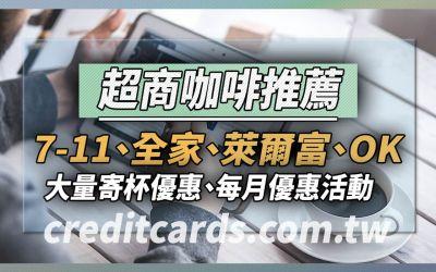 2021 超商咖啡優惠信用卡推薦,全家/萊爾富/7-11 咖啡推薦|信用卡 現金回饋 行動支付