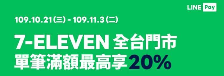 透過 LINE Pay Money 於 7-ELEVEN 消費享 20% LINE Points 回饋