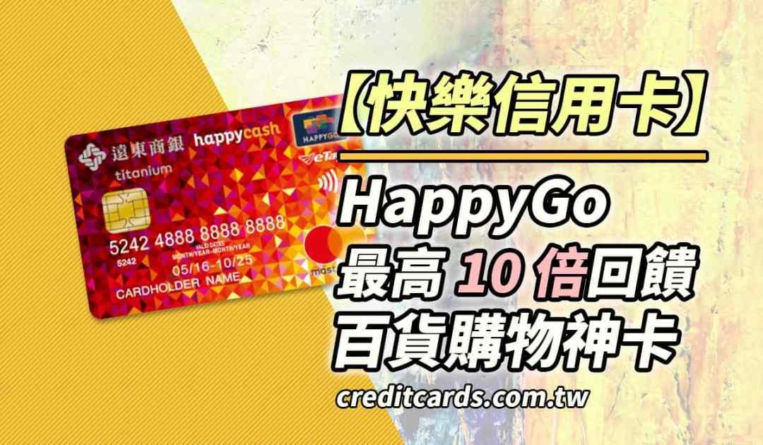 遠銀快樂信用卡 紅利最高 10 倍回饋