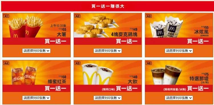 麥當勞推出振興優惠券,大薯、冰炫風等熱門單點產品享買一送一