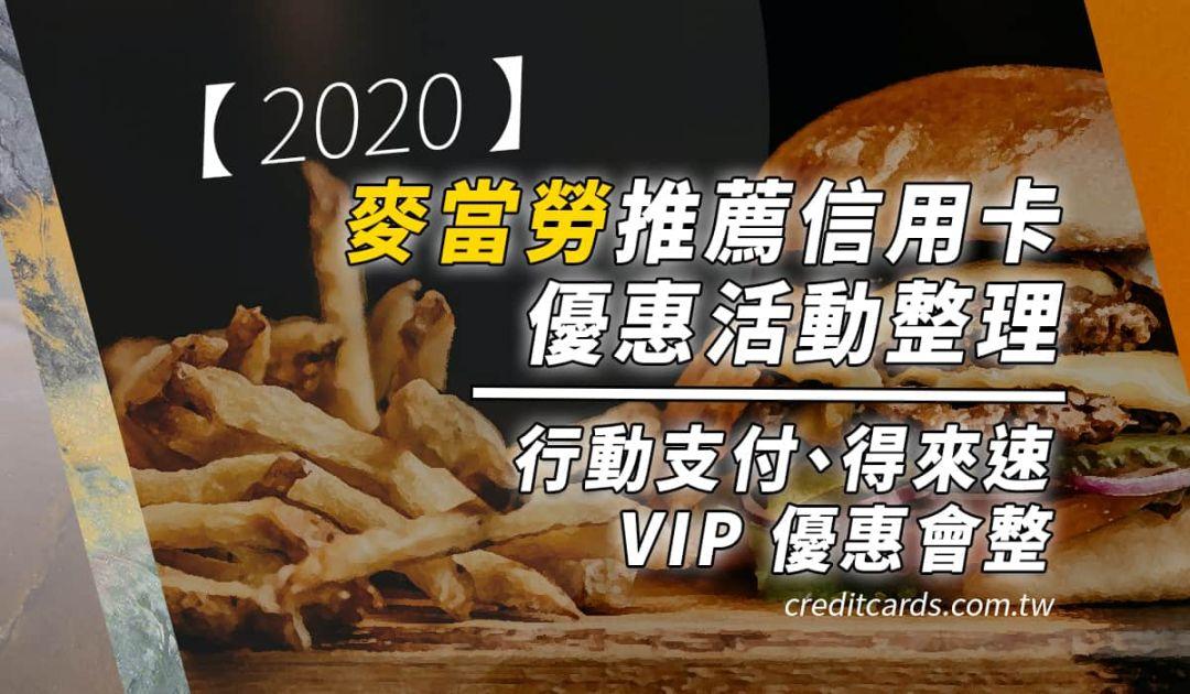2020 麥當勞活動彙整和行動支付信用卡推薦