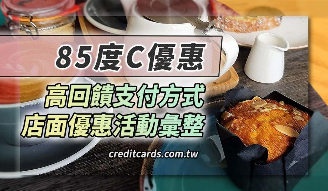 2021 85度C信用卡優惠推薦,最高20%回饋|台灣 Pay LINE Pay 現金回饋