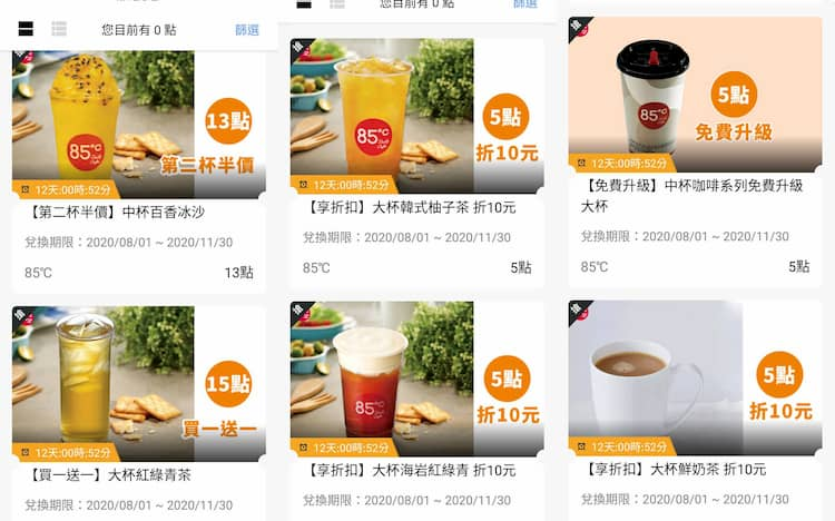 85 Cafe app 中紅利可兌換選項,包含買一送一和大杯折價
