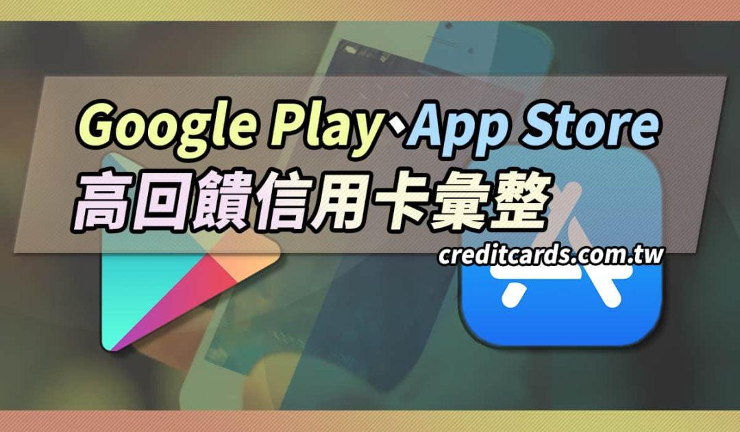 Google Play 與 App Store 高回饋信用卡推薦