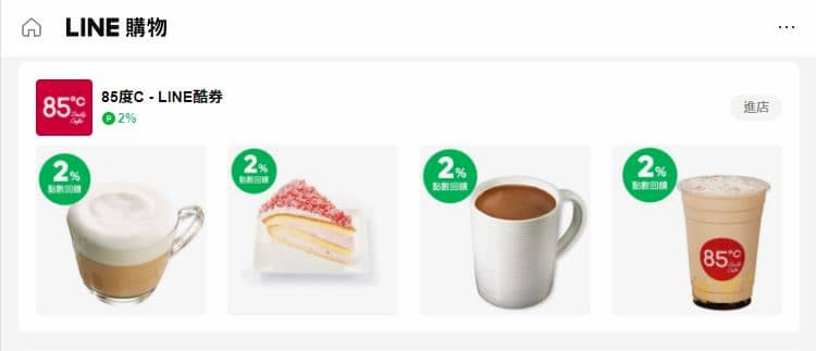 LINE 酷券 85度C 頁面,可享額外 LINE Points 回饋並使用 LINE Pay 付款