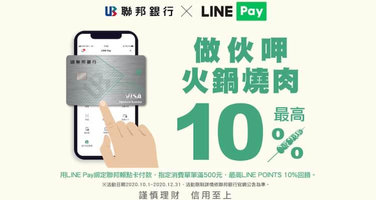LINE Pay 綁定聯邦賴點卡於指定火鍋燒肉消費享 10% 回饋