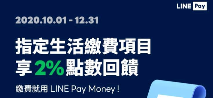 LINE Pay Money 生活繳費享 2% LINE Points 回饋