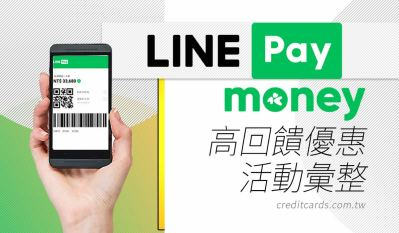 2020 LINE Pay Money 活動優惠整理,指定通路 20%,LINE Pay Money 與 LINE Pay 有甚麼不一樣?|行動支付 LINE Points