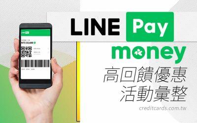 2021 LINE Pay Money活動優惠,通路8%/繳稅10%回饋,LINE Pay Money 與 LINE Pay 有甚麼不一樣?|行動支付 LINE Points