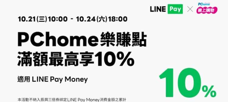 PChome 使用 LINE Pay Money 消費最高 10% 回饋
