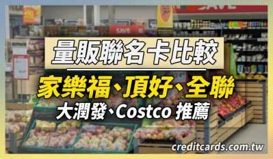 【2021】Costco/大潤發/家樂福聯名卡回饋比較及最優刷法|紅利回饋 信用卡