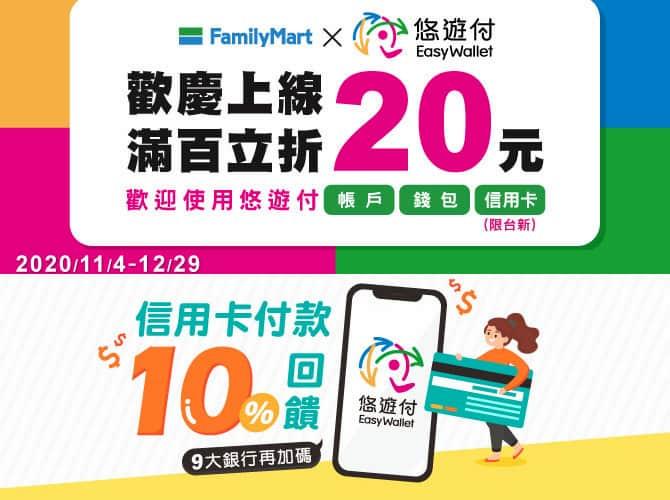 使用台新 GoGo 卡綁定悠遊付消費,享登錄後 20~30% 優惠