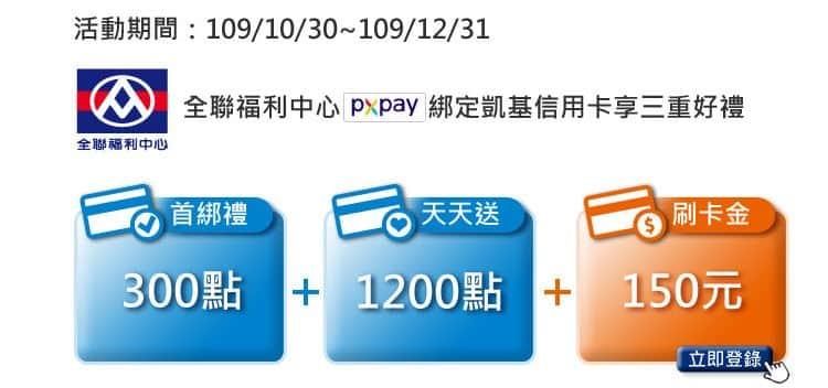 全聯 PX Pay 綁定凱基信用卡,享首次消費、累積消費滿額福利點回饋