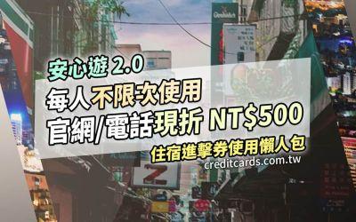 【住宿進擊券】安心旅遊2.0懶人包,旅宿折500/不限次使用|信用卡 網路購物