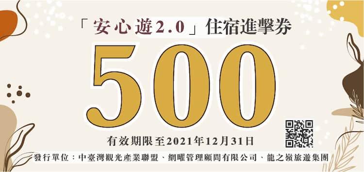 安心旅遊 2.0 住宿進擊券,可使用至 2021.12.31