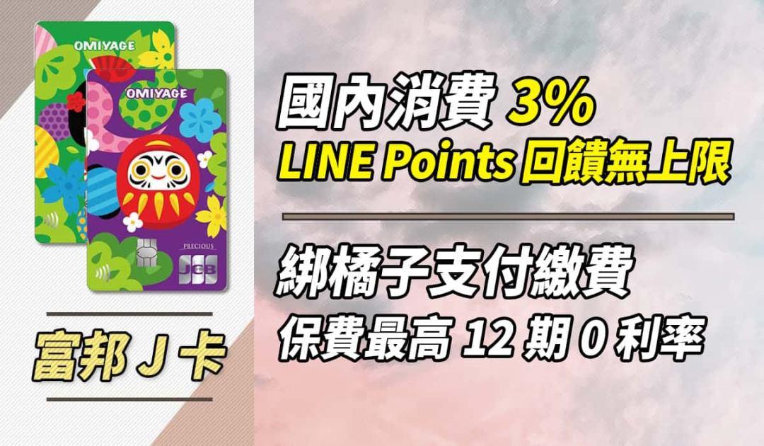 富邦 J 卡國內消費 3% LINE Points 回饋無上限,保費分期橘子支付繳費享回饋