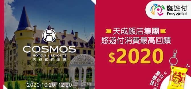 悠遊付於天成飯店消費享最高 NT$2,020 回饋