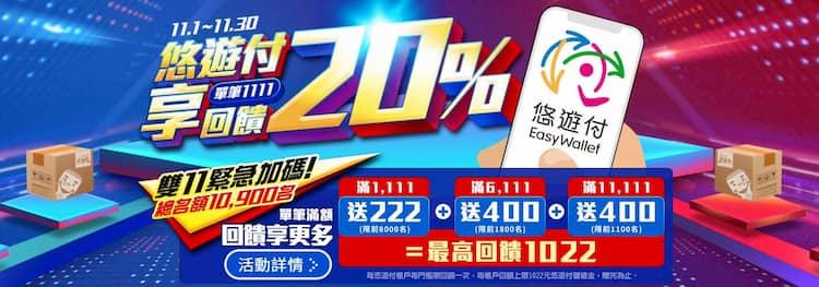 悠遊付於 PChome 24h 消費享最高 20% 回饋