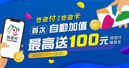 悠遊付連結悠遊卡首次自動加值,最高送 NT$100 儲值金
