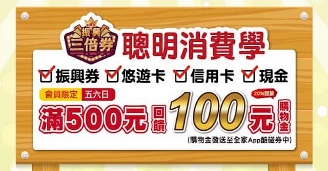 指定週末全家會員於全家消費單筆滿 NT$500 回饋 NT$100 購物金