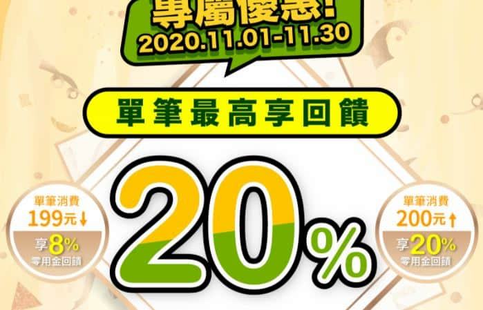 橘子支付於 7-ELEVEN 單筆消費滿額享 20%