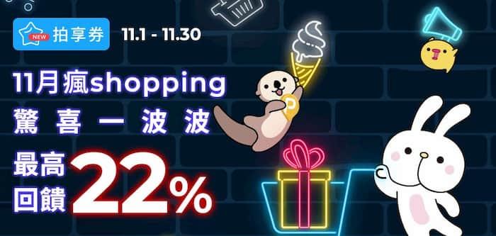 用 Pi 拍錢包購買麥當勞指定拍享券並限期消費,享額外 18% P 幣回饋