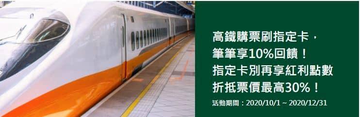 高鐵刷指定國泰世華信用卡享最高額外 10% 回饋