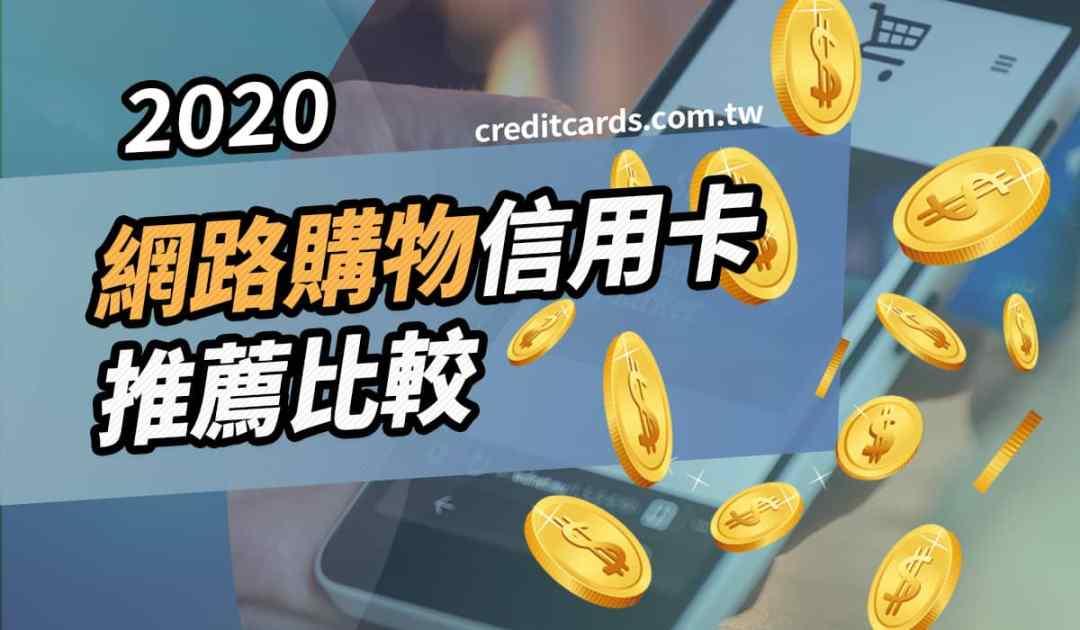 2020 網購信用卡推薦比較