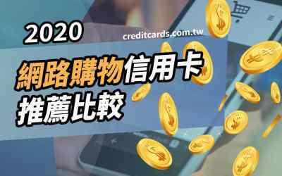 【網購神卡】2020 網購回饋信用卡比較,最高20% 回饋|現金回饋 信用卡 網路購物