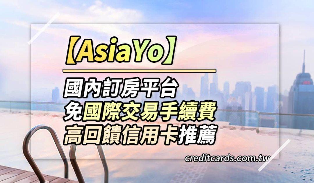AsiaYo 國內高回饋信用卡比較