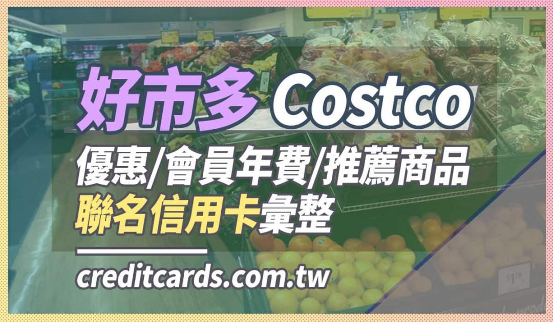 Costco 好市多優惠會員年費聯名信用卡彙整