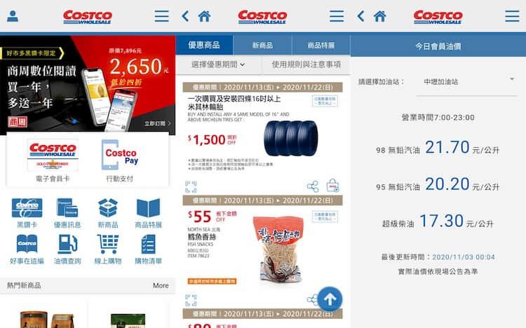 Costco 好市多 app 內提供優惠商品與檔期、黑鑽卡優惠、油價等資訊