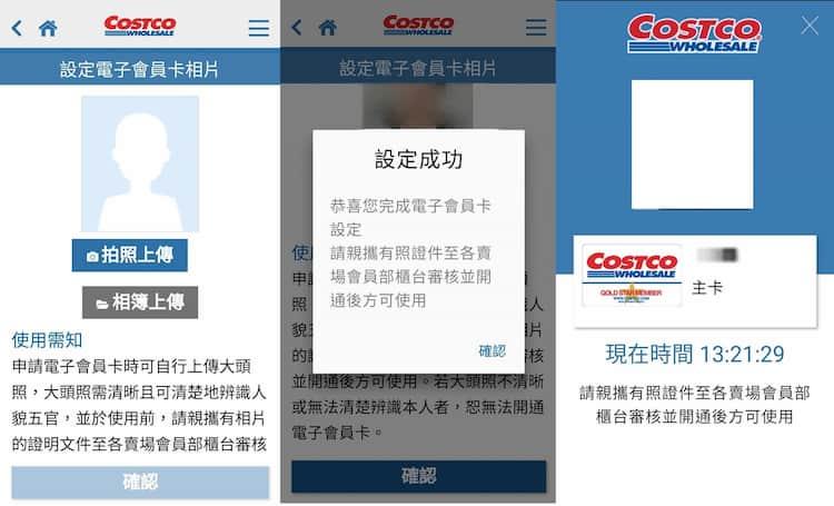 Costco 電子會員卡於 app 中的申請手續