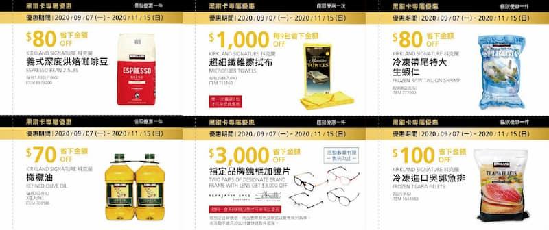 Costco 黑鑽卡部分商品如食品、生活用品享優惠價