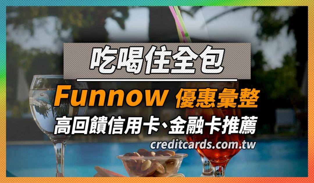 FUNNOW 優惠刷卡推薦,高回饋信用卡與金融卡推薦