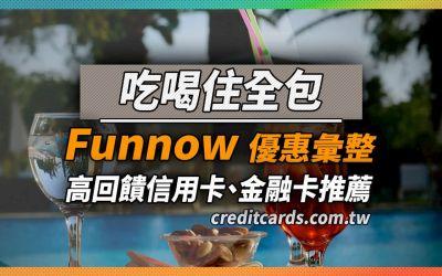 【Funnow】2021優惠碼彙整+信用卡最高10%回饋,吃喝住優惠彙整|信用卡 現金回饋