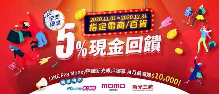 LINE Pay Money 使用新光銀行儲值後,於 momo 消費享最高 5% 回饋