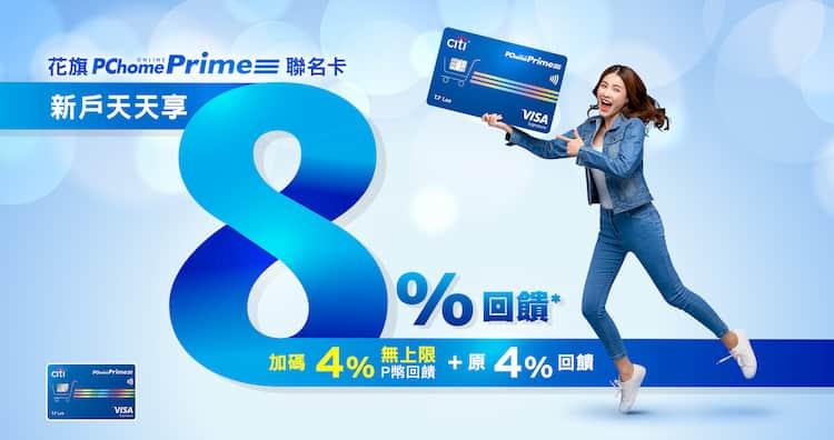 PChome 聯名卡新戶核卡後次月起,享三個月內消費 8_10% 回饋