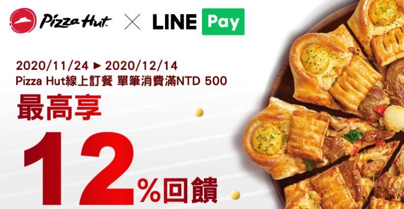 PizzaHut 線上或雙響卡 app 訂餐,使用 LINE Pay 享最高 12% LINE Points 回饋